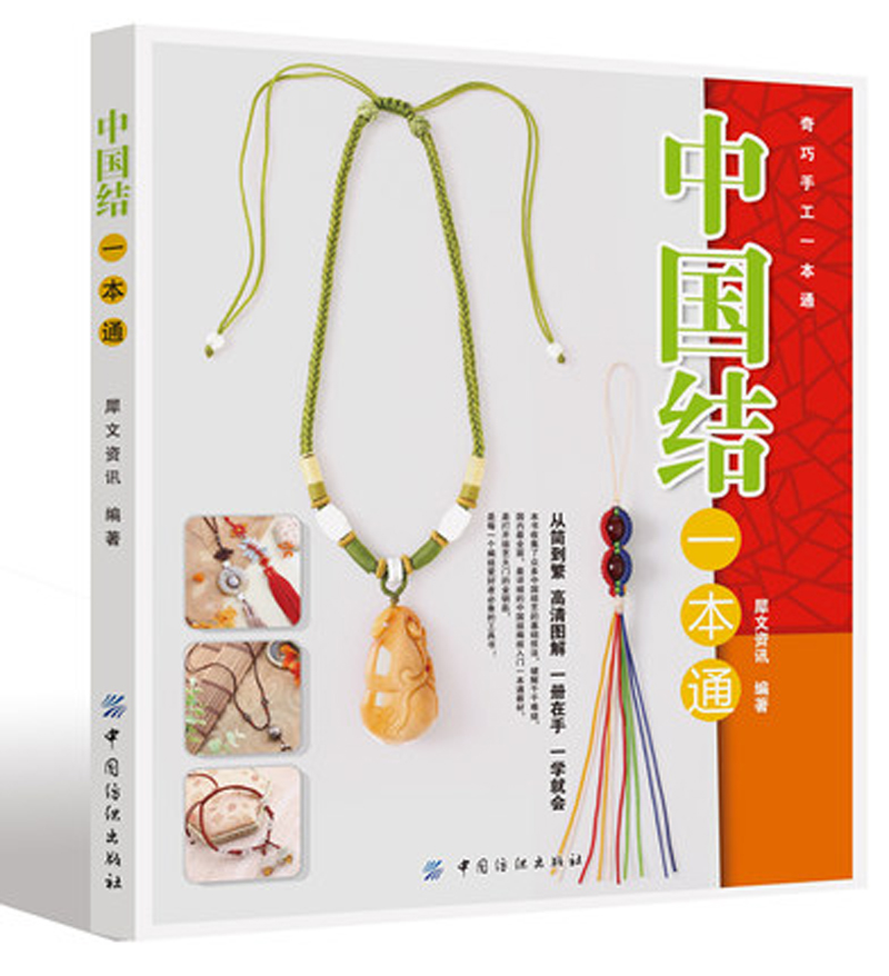 Chinese handicraft book how to knitting Chinese knot ,easy to make Chinese knot textbook