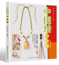 Livro de artesanato chinês como tricô nó chinês, fácil de fazer livro de nó chinês