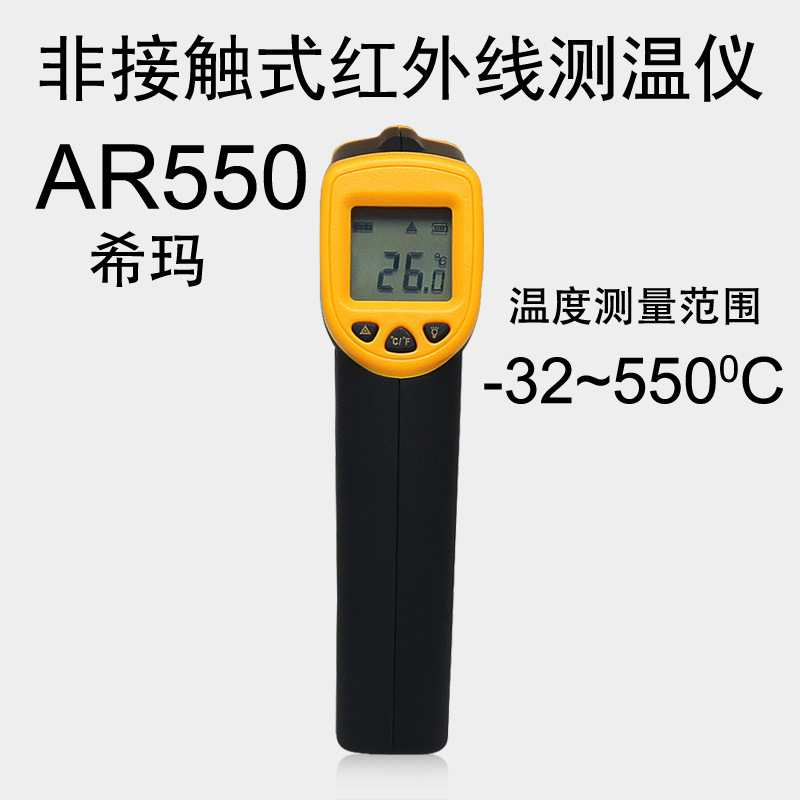 SmartSensor Non contact IR Digital Infrared Thermometer AR550 -32~550C(-26~1022F) Point Gun Pyrometer Temperature instruments  измеритель освещенности smartsensor ar813