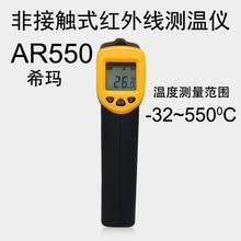 Big discount SmartSensor Non contact IR Digital Infrared Thermometer AR550 -32~550C(-26~1022F) Point Gun Pyrometer Temperature instruments