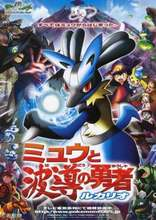 POKEMON: LUCARIO AND THE MYSTERY OF MEW Movie SILK POSTER Decorative painting(China)