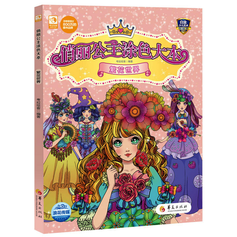 Pretty Princess Coloring Book Flower World( 112pages) For Children/Kids/ Girls/Adults Coloring Book And Activity Book Big Size
