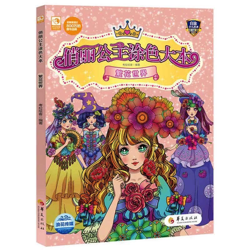 Guzel Prenses Boyama Kitabi Cicek Dunya 112 Sayfa Icin Cocuklar