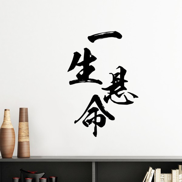 Try All Your Best In Japanese Silhouette Removable Wall Sticker Art Decals Mural DIY Wallpaper for Room Decal image