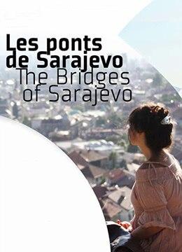 《萨拉热窝的桥》2014年德国,意大利,葡萄牙,波黑,法国剧情,纪录片电影在线观看
