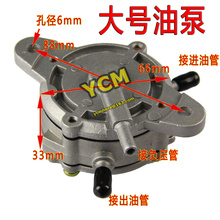 Scooter Oil Suction Pump Motorcycle Fuel Tank Vacuum Switch Oil Switch Gasoline Fuel Pump Diameter 66mm