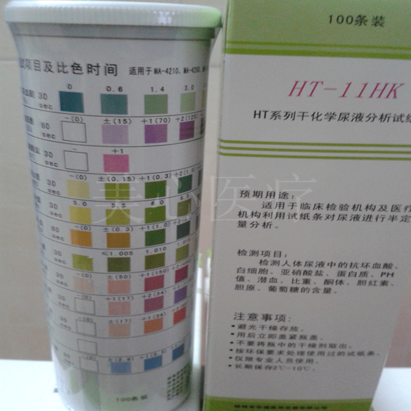 100strips 1pack Urine dipstick urine test strip Huatong HT-11 HK-11 series of urine test strip Urine 11 items cofoe yice 100 pcs test strips and 100pcs needles lancets only strips without device for diabetes blood collection medical tools
