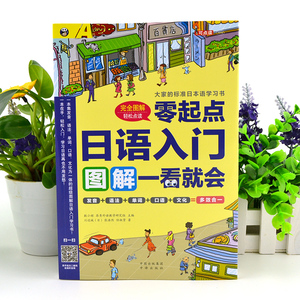 Image 3 - New Zero basic Japanese introduction book Pronunciation / grammar / word Japanese oral textbook for beginner