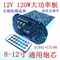 120W Or 12V Card Pure Bass Amplifier Board Toshiba Tube 8 12 Inch Subwoofer Motherboard Power