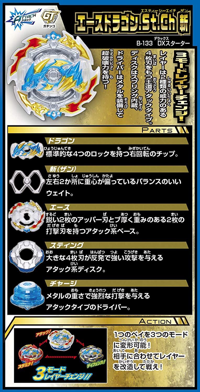 Takara Tomy beyblade explosión b133 Saint-emperador dragón tres transformar Rotary explosivos giroscopio bayblade B133 - 4