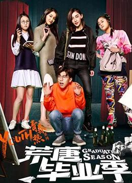 《荒唐毕业季》2017年中国大陆电影在线观看