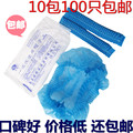 Masks Disposable hat medical blue non-woven hat dust cap bag 10