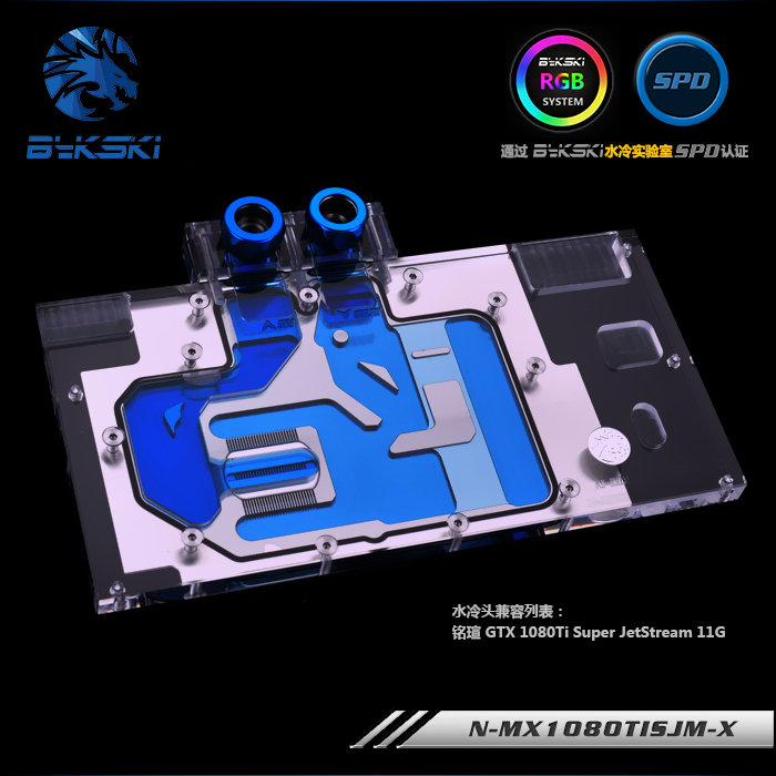 Bykski N-MX1080TISJM-X GPU Water Cooling Block for MAXSUN GTX1080Ti SUPER JETSTREAM bykski full coverage gpu water block for maxsun gtx1080 super jetstream graphics card n mx1080sjm x