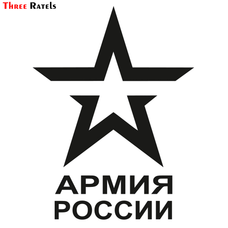 Three Ratels TZ-1124 19.9*15cm 1-4 Pieces Car Sticker Army Of Russia Funny Car Stickers Auto Decals