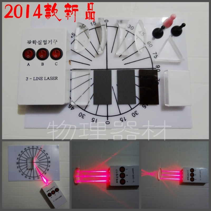 Free Shipping Concave/convex Prisms Lens Set Optical Test Equipment 3 Line Laser Set Educational Equipment Toy Physics
