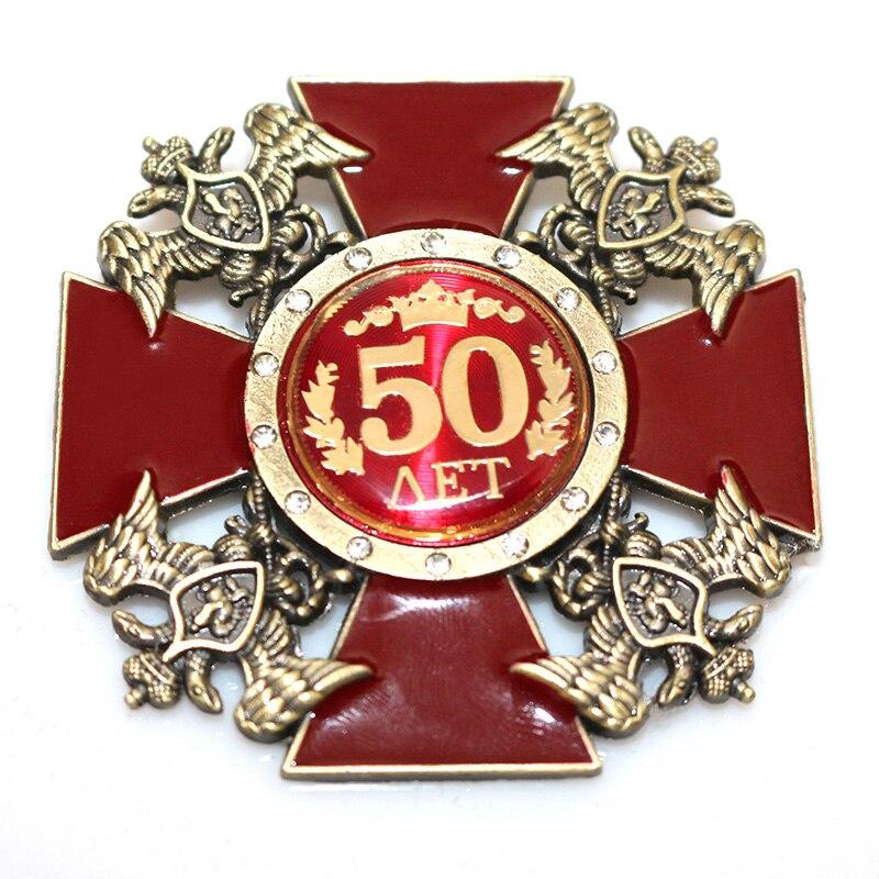 50 лет
