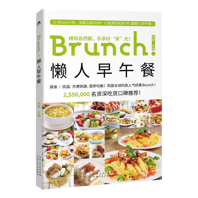 Lazy Brunch Nutritious Breakfast Recipes Book Staple Food Soup and Noodle Making Tasty Food Cooking Book image