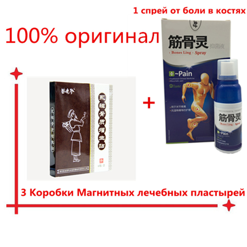 18pcs/3 boxes hyperosteogeny hyperostosis Magnetic othopedic plaster 1 Pack Tongkangling Rheumatoid Arthritis spray new techniques for early diagnosis of rheumatoid arthritis