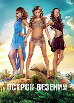 《幸运岛》2013年俄罗斯喜剧电影在线观看