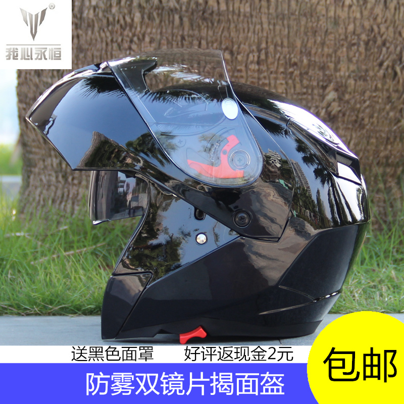 heart racing motorcycle helmet the men's winter cross-country exposing the surface double lens antifogging helmet