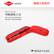 KNIPEX KENIPACK Германия импорт Универсальный изогнутая ручка инструмент для зачистки три в одном нож для зачистки 169501SB