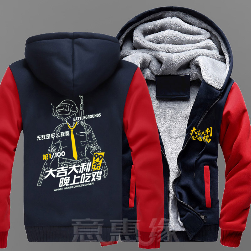 Playerunknown/'s Battleground Hoodie Jacket PUBG Sweater Unisex Coat Costume