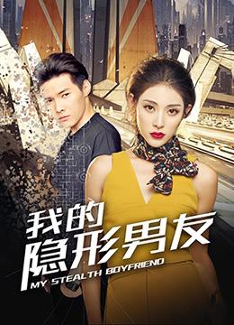 《我的隐形男友》2018年中国大陆爱情,奇幻电视剧在线观看