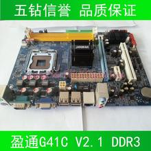 G41C  support integrated DDR3 775 -pin small plate G41 Motherboard