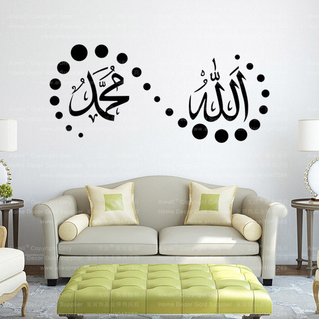 9332 islam wall stickers home decorations muslim bedroom mosque mural art vinyl decals god allah bless
