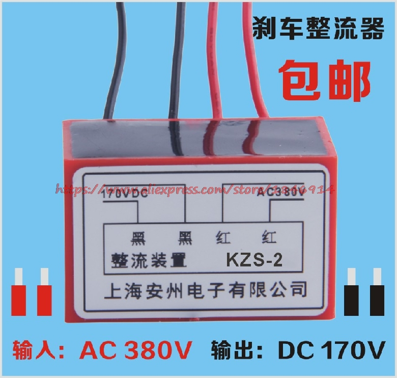 Rectifier KZS-2 Rectifying Device Motor Brake Rectifier Block