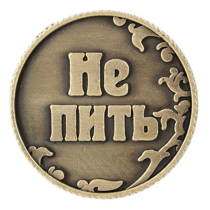 [Пить-не пить] русские игровые монеты милый дом вечерние украшения украшение стола винтажная копия золотых монет набор
