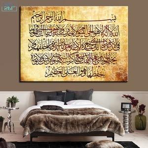 Image 1 - SPLSPL 1 Bảng Hồi Giáo Thư Pháp Mô Đun Hình Unframed Tường Nghệ Thuật In Tranh Cho Phòng Khách Vải Trang Trí Nhà Poster