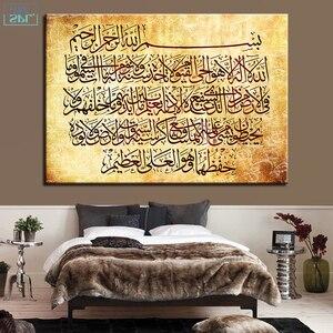 Image 1 - SPLSPL 1 панель Исламская каллиграфия модульные фотографии без рамки настенная Художественная печать живопись для Гостиной Холст домашний декор плакат