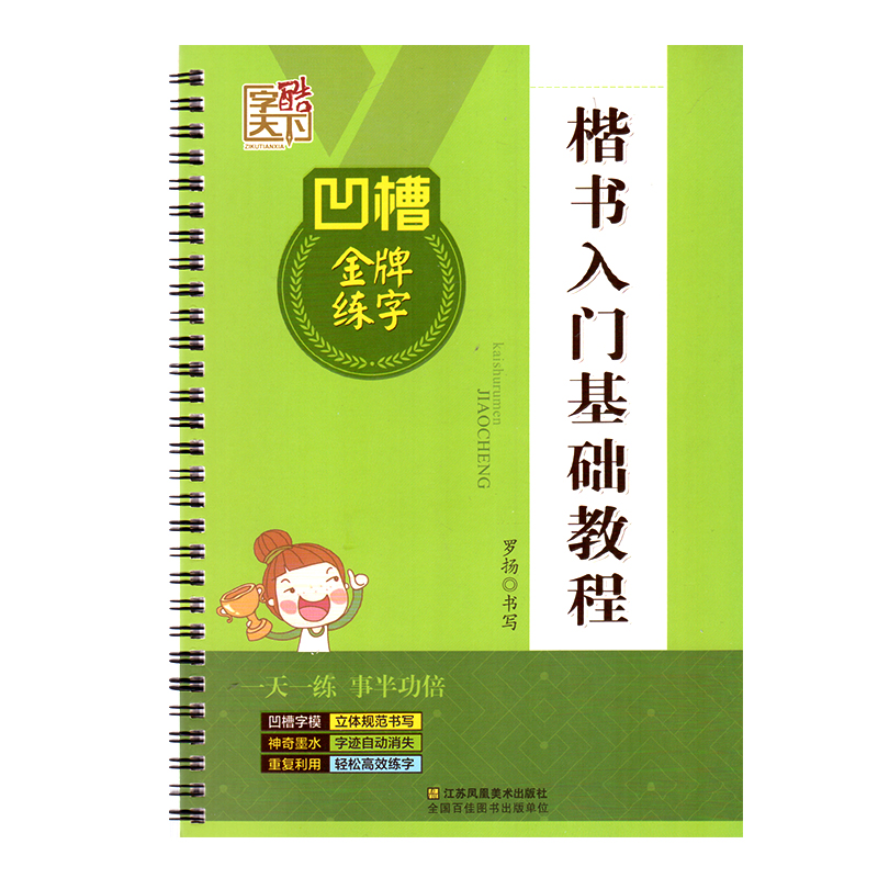 3D Reusable Groove Calligraphy Copybook Erasable Pen Learn Chinese Characters Adults Kids Children Chinese Writing Books HSK