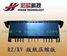 ORIGINAL 023-24099 M COMPRESSION PLATE A3 fit for RISO EV RZ RV FREE SHIPPING