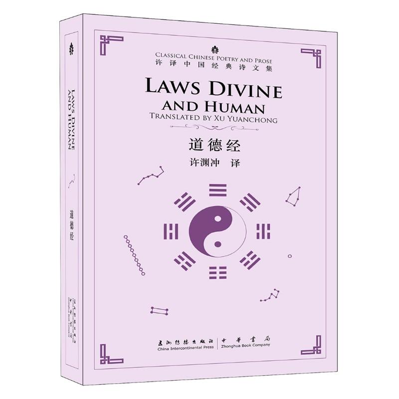 Laws Divine And Human/ Tao Te Ching By Lao Tzu Bilingual Book (English And Chinese)Laozi Dao De Jing Translated By Xu Yuanchong
