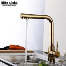 Золотой цвет 3 способ кухонный кран кухонный кран чистой воды 3 способ функция смеситель для Кухни фильтр для воды смесителя