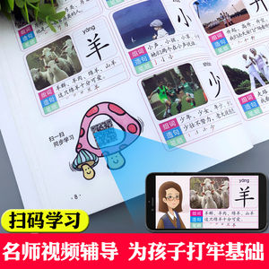 Image 4 - 4pcs/set 1680 Words Books New Early Education Baby Kids Preschool Learning Chinese characters cards with picture and pinyin 3 6