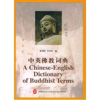 A Chinese - English Dictionary Of Buddhist Terms Book For Adult