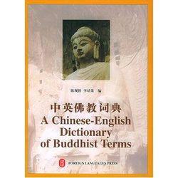 Un diccionario chino-inglés de términos budistas libro para adultos