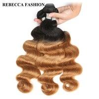レベッカのremyブラジル実体波バンドルオンブルライトブラウン人間の髪織り3バンドルt1b 27サロンオンブル毛延長