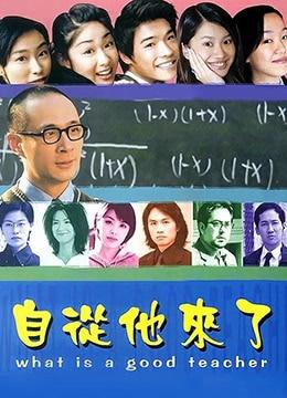 《自从他来了》2000年香港剧情电影在线观看