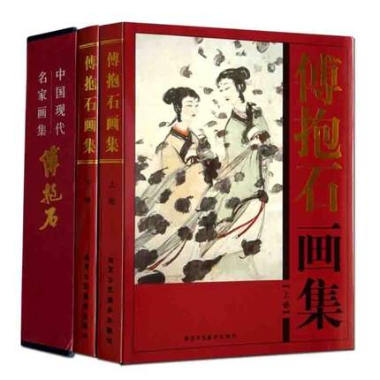 2pcs/set Chinese Painting Brush Ink Art Sumi-e Album FU BAOSHI Landscape Figure Book chinese painting brush ink art sumi e album xu wei birds flowers xieyi book