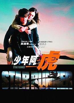 《少年阿虎》2003年香港,韩国动作,剧情,爱情电影在线观看