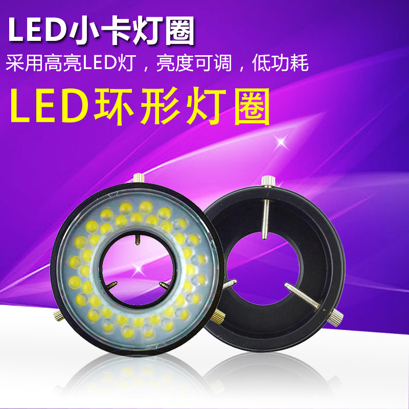 Led Microscope Light Source Ring Led Light Source Single - Lamp Led Circle