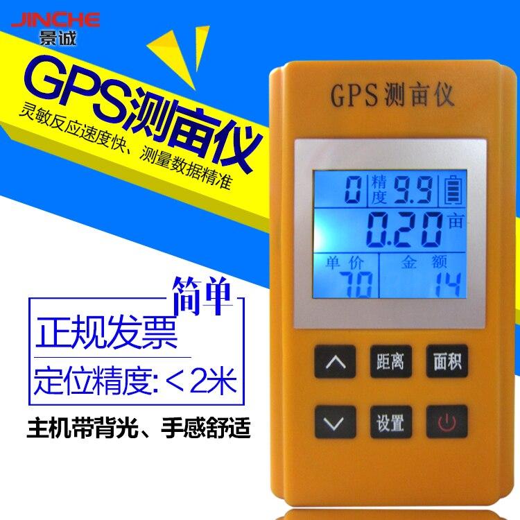 Ultra high precision GPS measuring instrument, farmland land area measuring instrument, small and high-precision harvester measu
