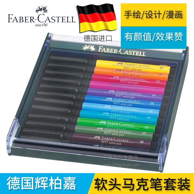 Faber castell mark pen set soft water soluble 12 pitt skin color mark pen watercolor paint brush