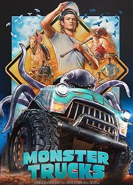 《怪兽卡车》2016年美国喜剧,动作,奇幻电影在线观看