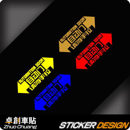 Car sticker double unilateral automatic door electric door reflective car stickers warning stickers a pair of
