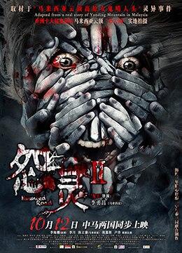 《怨灵2》2017年中国大陆,泰国,马来西亚悬疑,惊悚,恐怖电影在线观看